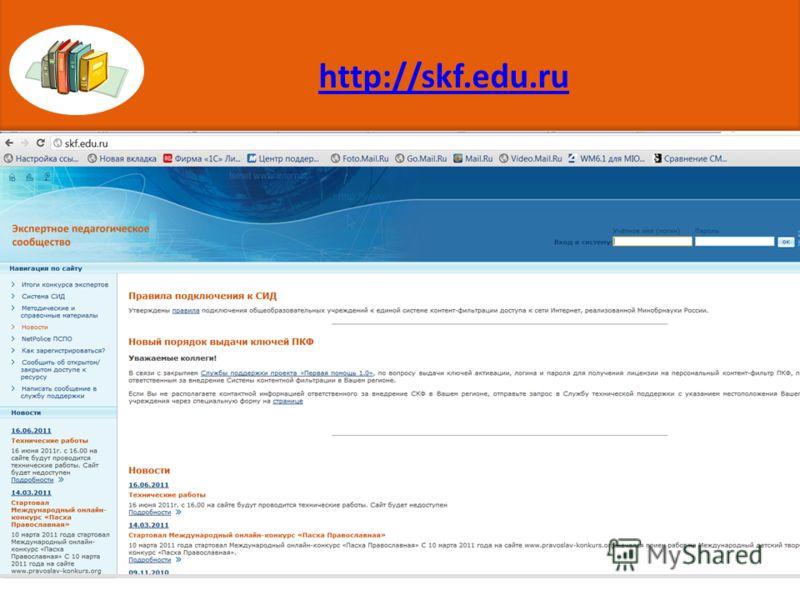 http://skf.edu.ru