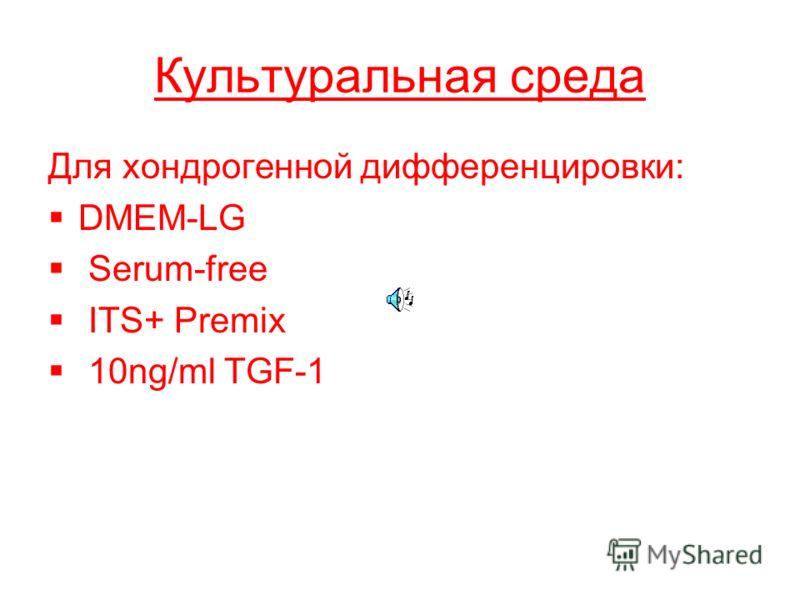 Культуральная среда Для хондрогенной дифференцировки: DMEM-LG Serum-free ITS+ Premix 10ng/ml TGF-1