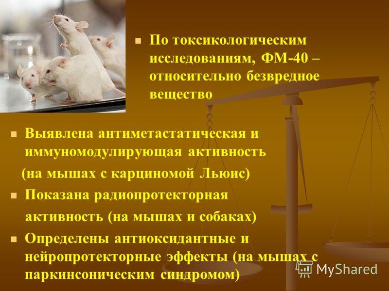 Выявлена антиметастатическая и иммуномодулирующая активность (на мышах с карциномой Льюис) Показана радиопротекторная активность (на мышах и собаках) Определены антиоксидантные и нейропротекторные эффекты (на мышах с паркинсоническим синдромом) По то