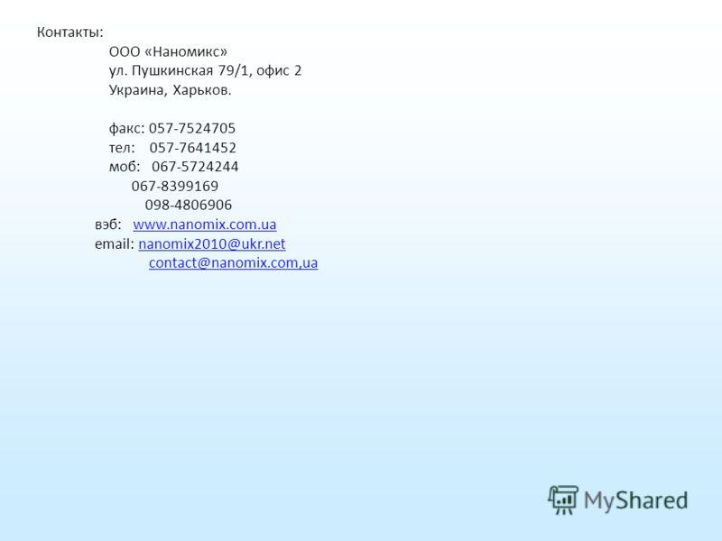Контакты: ООО «Наномикс» ул. Пушкинская 79/1, офис 2 Украина, Харьков. факс: 057-7524705 тел: 057-7641452 моб: 067-5724244 067-8399169 098-4806906 вэб: www.nanomix.com.uawww.nanomix.com.ua email: nanomix2010@ukr.netnanomix2010@ukr.net contact@nanomix