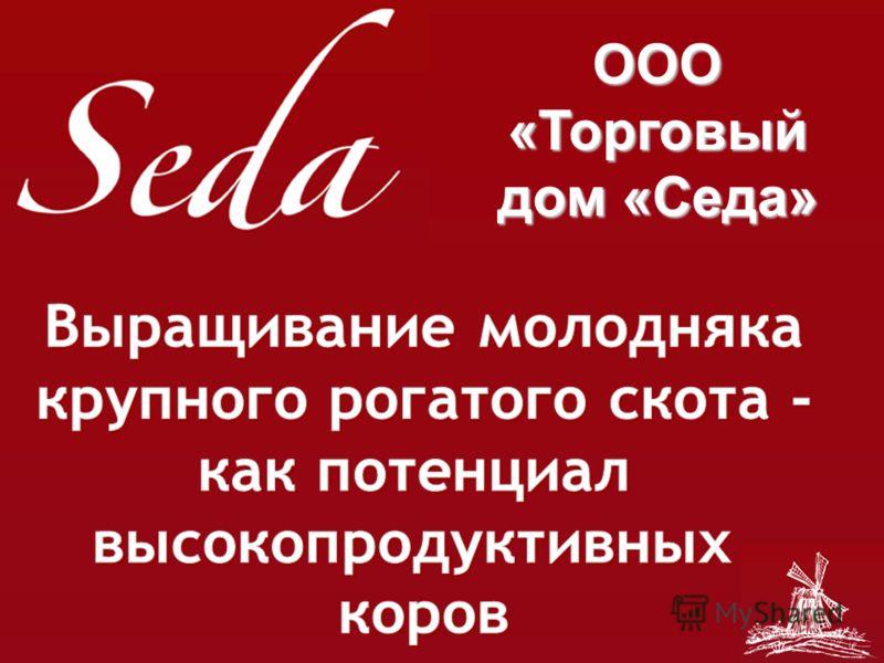 1 ООО «Торговый дом «Седа»