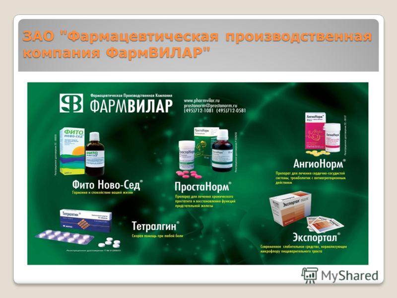 ЗАО Фармацевтическая производственная компания ФармВИЛАР