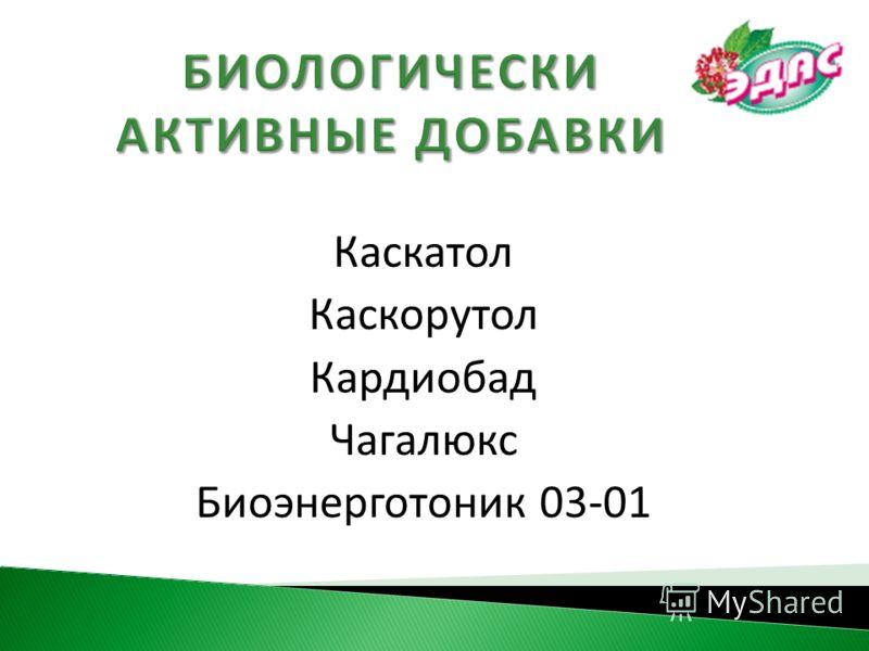 Каскатол Каскорутол Кардиобад Чагалюкс Биоэнерготоник 03-01