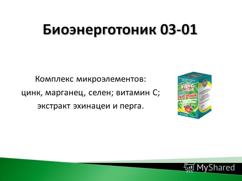 Комплекс микроэлементов: цинк, марганец, селен; витамин С; экстракт эхинацеи и перга.
