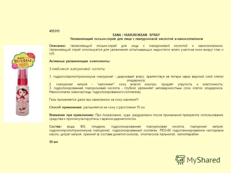 455315 SANA / HIARURONSAN SPRAY Увлажняющий лосьон-спрей для лица с гиалуроновой кислотой и наноколлагеном Описание: Увлажняющий лосьон-спрей для лица с гиалуроновой кислотой и наноколлагеном. Увлажняющий спрей используется для увлажнения испытывающи