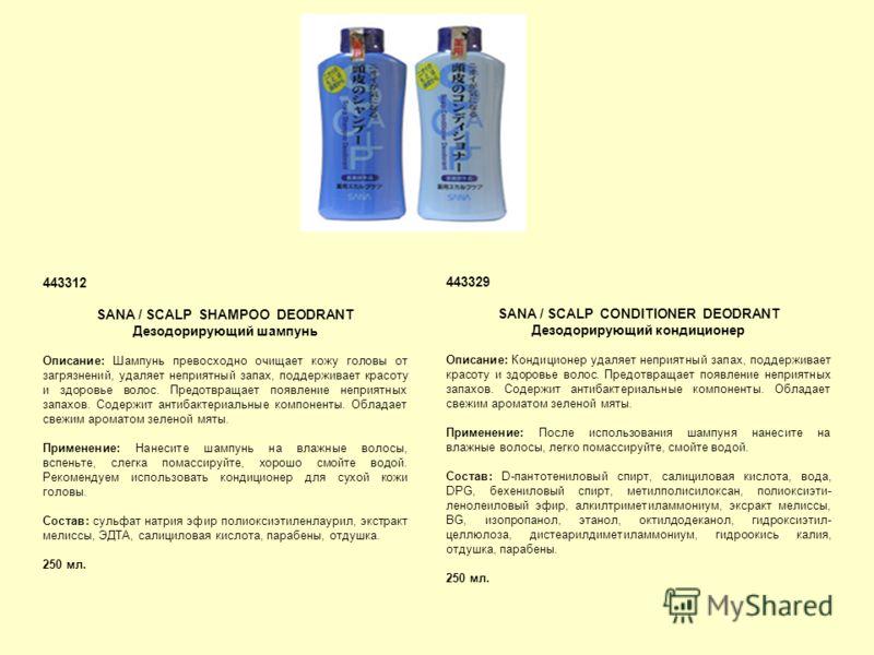 443329 SANA / SCALP CONDITIONER DEODRANT Дезодорирующий кондиционер Описание: Кондиционер удаляет неприятный запах, поддерживает красоту и здоровье волос. Предотвращает появление неприятных запахов. Содержит антибактериальные компоненты. Обладает све