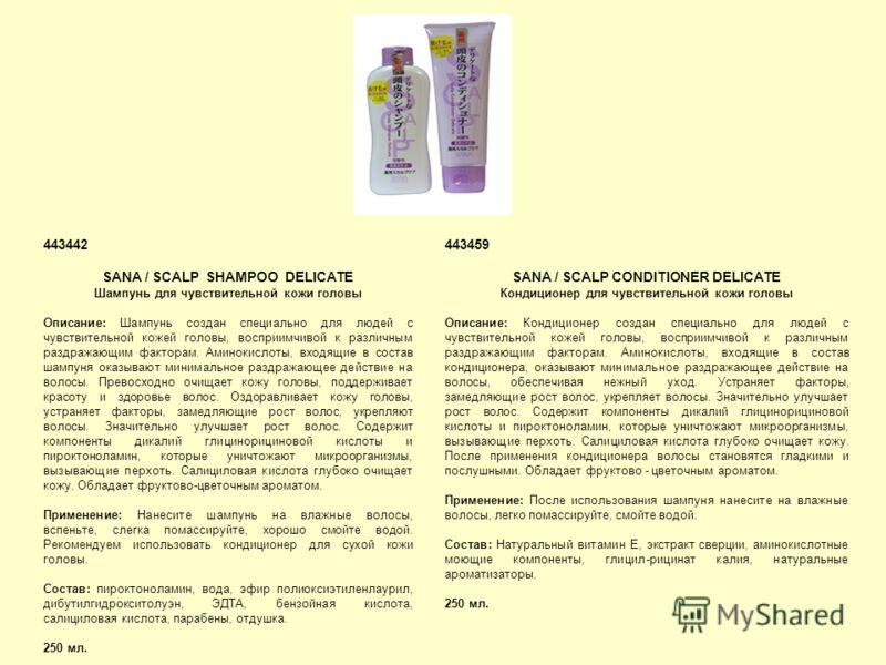 443442 SANA / SCALP SHAMPOO DELICATE Шампунь для чувствительной кожи головы Описание: Шампунь создан специально для людей с чувствительной кожей головы, восприимчивой к различным раздражающим факторам. Аминокислоты, входящие в состав шампуня оказываю