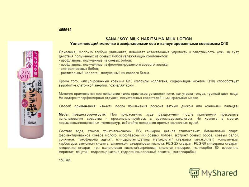 455612 SANA / SOY MILK HARITSUYA MILK LOTION Увлажняющий молочко с изофлавонами сои и капсулированными коэизимом Q10 Описание: Молочко глубоко увлажняет, повышает естественные упругость и эластичность кожи за счёт действия полученных из соевых бобов