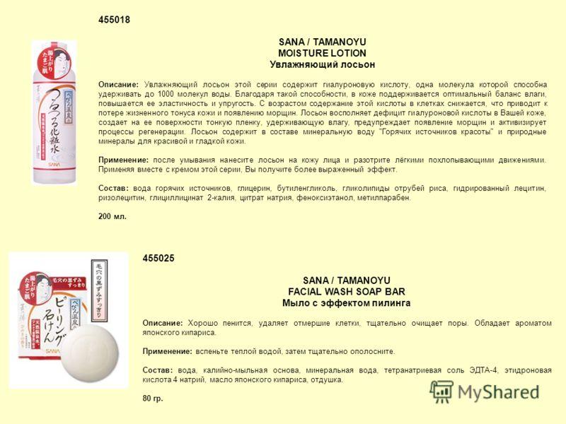 455018 SANA / TAMANOYU MOISTURE LOTION Увлажняющий лосьон Описание: Увлажняющий лосьон этой серии содержит гиалуроновую кислоту, одна молекула которой способна удерживать до 1000 молекул воды. Благодаря такой способности, в коже поддерживается оптима