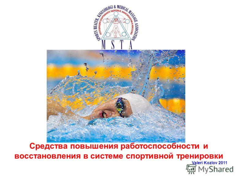 Cредства повышения работоспособности и восстановления в системе спортивной тренировки Valeri Kozlov 2011