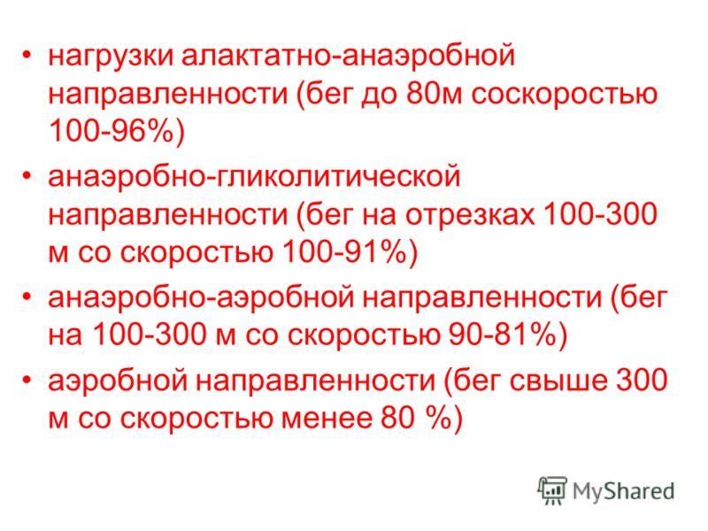 нагрузки алактатно-анаэробной направленности (бег до 80м соскоростью 100-96%) анаэробно-гликолитической направленности (бег на отрезках 100-300 м со скоростью 100-91%) анаэробно-аэробной направленности (бег на 100-300 м со скоростью 90-81%) аэробной