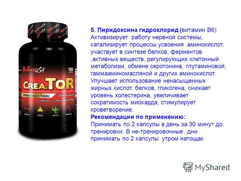 5. Пиридоксина гидрохлорид (витамин В6) Активизирует работу нервной системы, катализирует процессы усвоения аминокислот, участвует в синтезе белков, ферментов,активных веществ, регулирующих клеточный метаболизм, обмене серотонина, глутаминовой, гамма