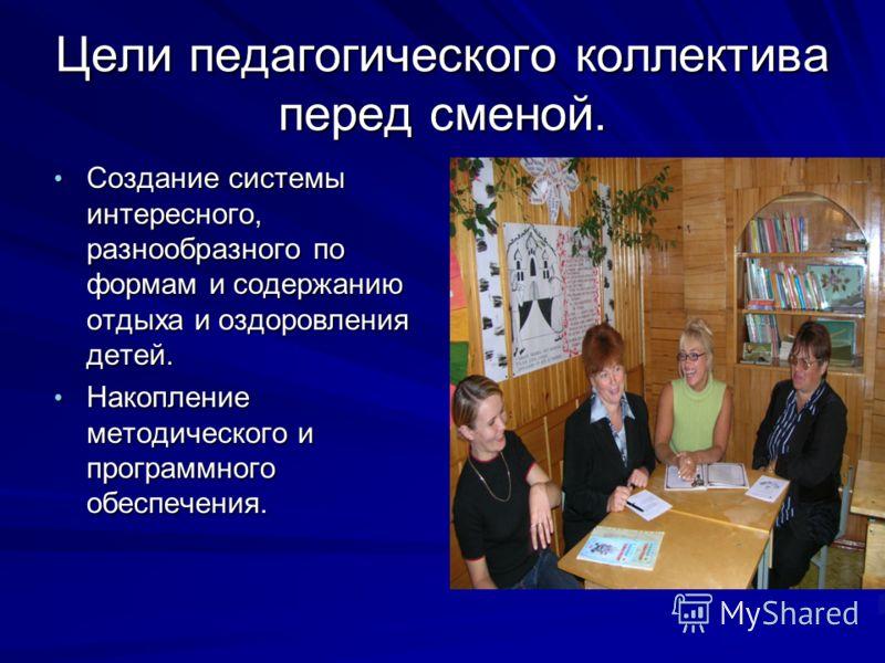 Цели педагогического коллектива перед сменой. Создание системы интересного, разнообразного по формам и содержанию отдыха и оздоровления детей. Создание системы интересного, разнообразного по формам и содержанию отдыха и оздоровления детей. Накопление
