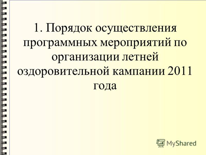 1. Порядок осуществления программных мероприятий по организации летней оздоровительной кампании 2011 года