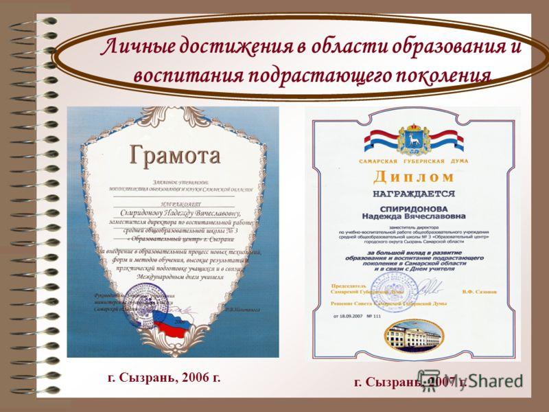 Личные достижения в области образования и воспитания подрастающего поколения г. Сызрань, 2006 г. г. Сызрань, 2007 г.