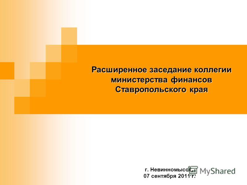 г. Невинномысск, 07 сентября 2011 г. Расширенное заседание коллегии министерства финансов Ставропольского края