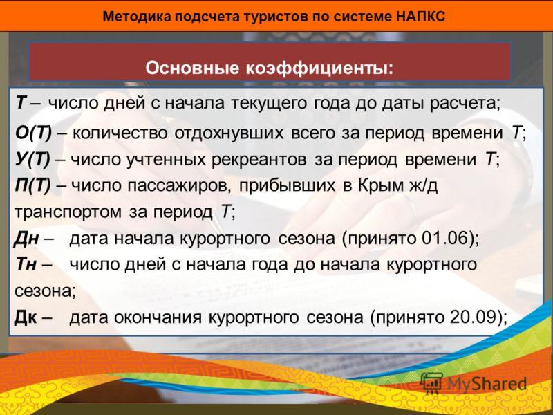 Основные коэффициенты: T – число дней c начала текущего года до даты расчета; О(Т) – количество отдохнувших всего за период времени Т; У(Т) – число учтенных рекреантов за период времени Т; П(Т) – число пассажиров, прибывших в Крым ж/д транспортом за