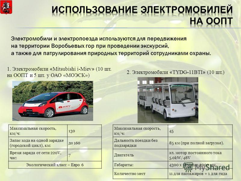 1. Электромобили « Mitsubishi i-Miev » (10 шт. на ООПТ и 5 шт. у ОАО «МОЭСК») Максимальная скорость, км/ч: 130 Запас хода на одной зарядке (городской цикл), км: до 160 Время заряда от сети 220V, час: 7 Экологический класс – Евро 6 Электромобили и эле