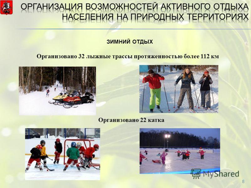 8 ЗИМНИЙ ОТДЫХ Организовано 32 лыжные трассы протяженностью более 112 км Организовано 22 катка