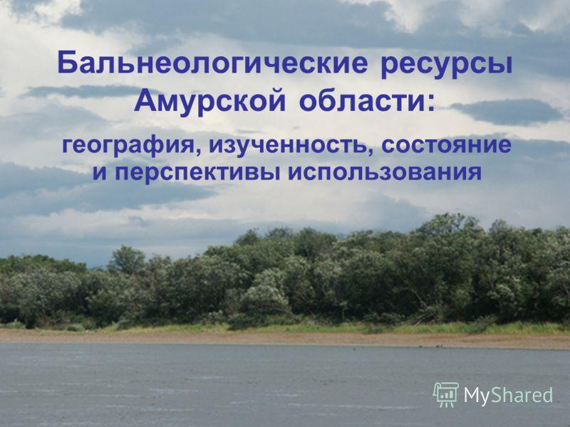 Бальнеологические ресурсы Амурской области: география, изученность, состояние и перспективы использования