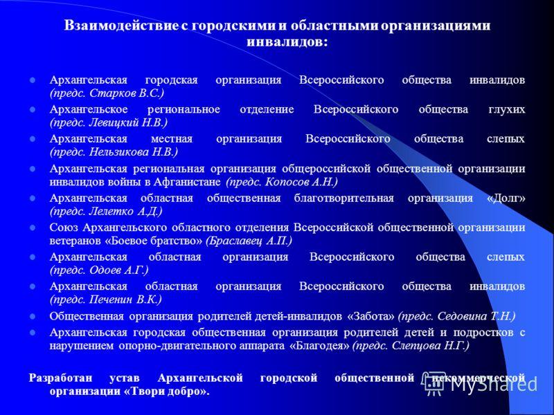 В городе Архангельске проживает 34 509 инвалидов, из них 1 035 детей-инвалидов
