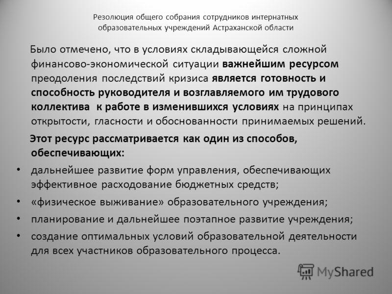 Резолюция общего собрания сотрудников интернатных образовательных учреждений Астраханской области Было отмечено, что в условиях складывающейся сложной финансово-экономической ситуации важнейшим ресурсом преодоления последствий кризиса является готовн