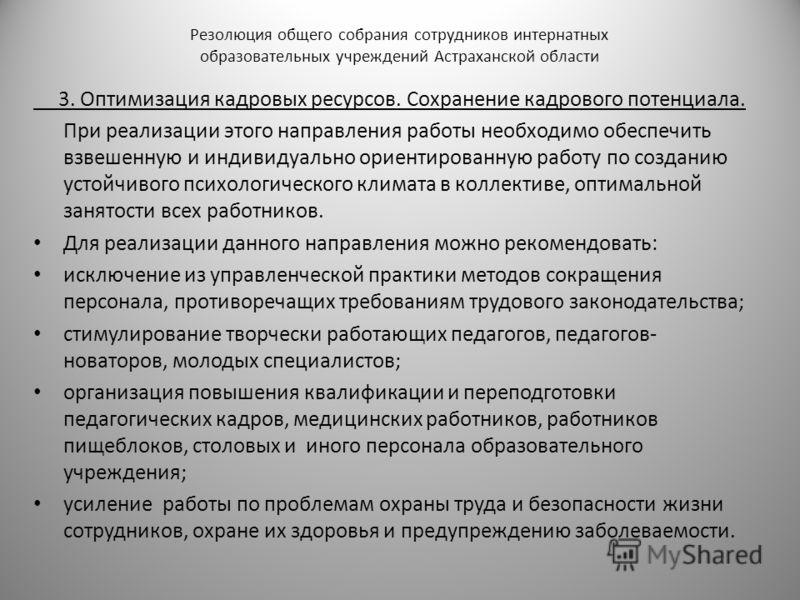 Резолюция общего собрания сотрудников интернатных образовательных учреждений Астраханской области 3. Оптимизация кадровых ресурсов. Сохранение кадрового потенциала. При реализации этого направления работы необходимо обеспечить взвешенную и индивидуал