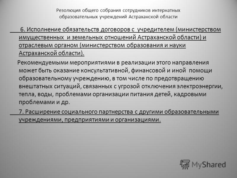 Резолюция общего собрания сотрудников интернатных образовательных учреждений Астраханской области 6. Исполнение обязательств договоров с учредителем (министерством имущественных и земельных отношений Астраханской области) и отраслевым органом (минист