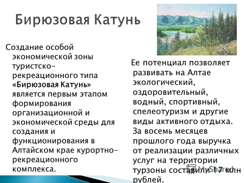 Создание особой экономической зоны туристско- рекреационного типа «Бирюзовая Катунь» является первым этапом формирования организационной и экономической среды для создания и функционирования в Алтайском крае курортно- рекреационного комплекса. Ее пот