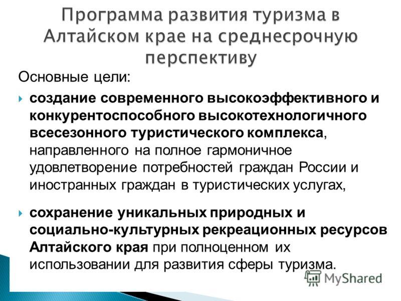 Основные цели: создание современного высокоэффективного и конкурентоспособного высокотехнологичного всесезонного туристического комплекса, направленного на полное гармоничное удовлетворение потребностей граждан России и иностранных граждан в туристич