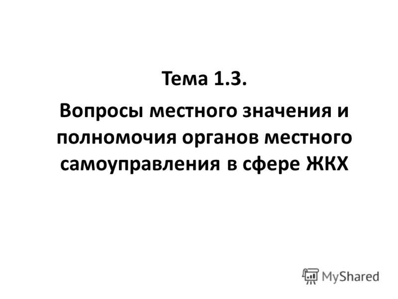 Тема 1.3. Вопросы местного значения и полномочия органов местного самоуправления в сфере ЖКХ