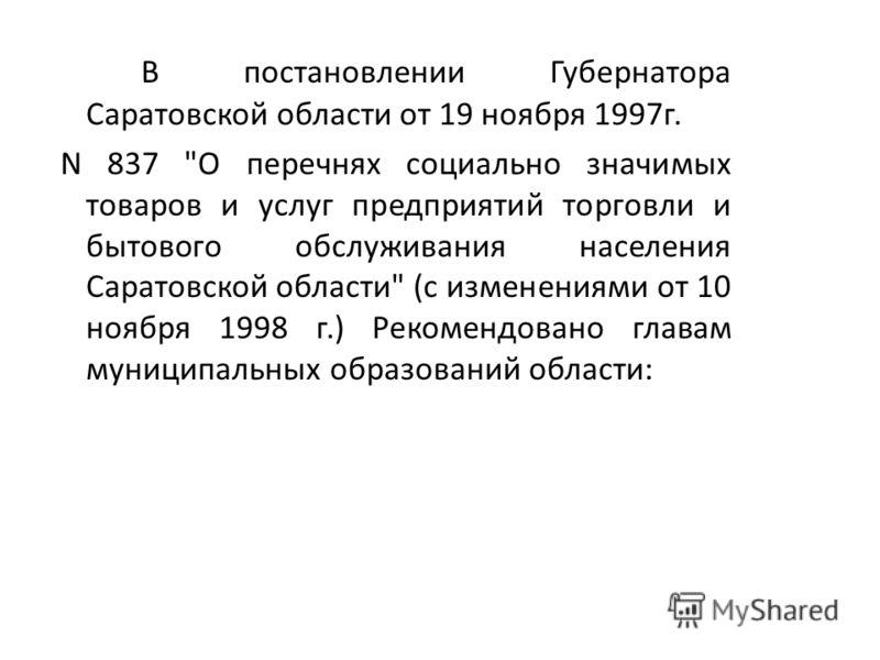 В постановлении Губернатора Саратовской области от 19 ноября 1997г. N 837