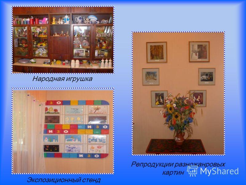Народная игрушка Экспозиционный стенд Репродукции разножанровых картин