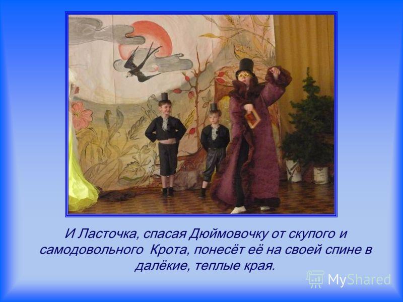И Ласточка, спасая Дюймовочку от скупого и самодовольного Крота, понесёт её на своей спине в далёкие, теплые края.
