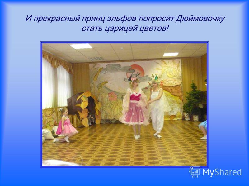 И прекрасный принц эльфов попросит Дюймовочку стать царицей цветов!