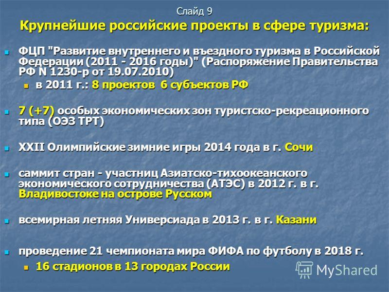 Слайд 9 Крупнейшие российские проекты в сфере туризма: ФЦП