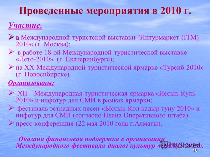 16 Проведенные мероприятия в 2010 г. Участие : в в Международной туристской выставки