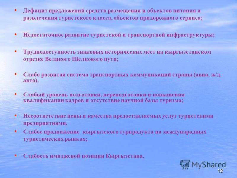 Дефицит предложений средств размещения и объектов питания и развлечения туристского класса, объектов придорожного сервиса; Недостаточное развитие туристской и транспортной инфраструктуры; Труднодоступность знаковых исторических мест на кыргызстанском
