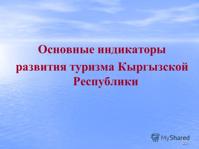 Основные индикаторы развития туризма Кыргызской Республики 23