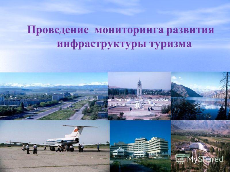 9 Проведение мониторинга развития инфраструктуры туризма