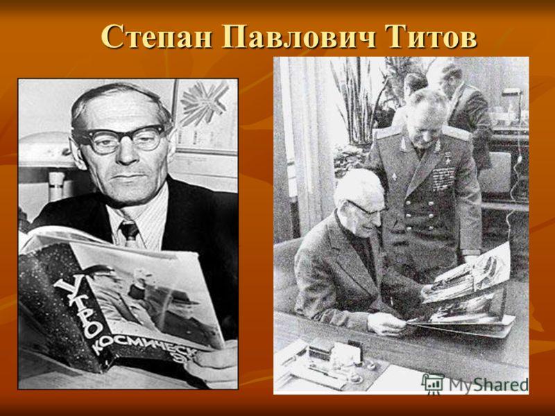 Степан Павлович Титов