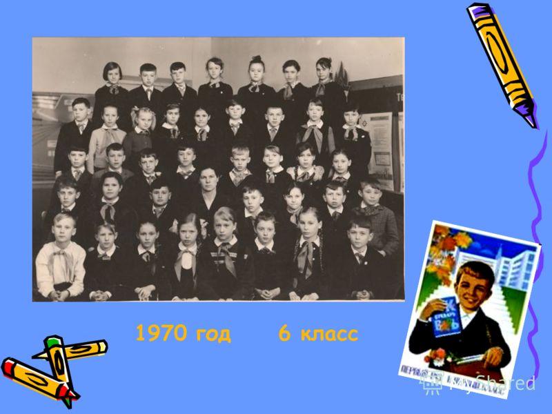 1970 год 6 класс