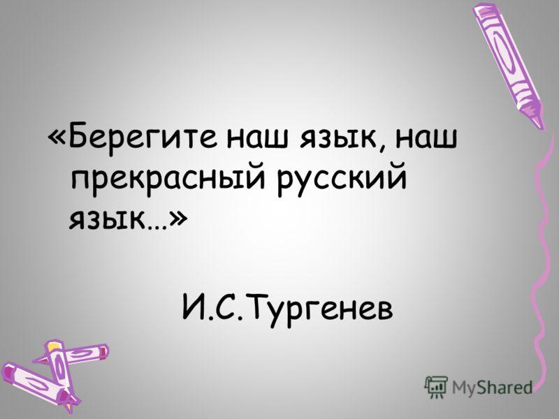 «Берегите наш язык, наш прекрасный русский язык…» И.С.Тургенев