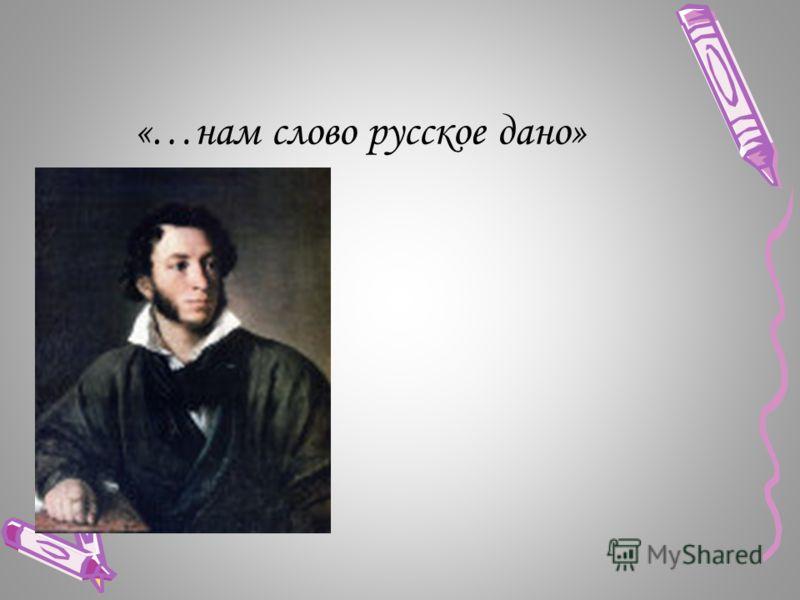 «…нам слово русское дано»