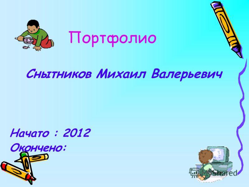 Снытников Михаил Валерьевич Начато : 2012 Окончено: Портфолио