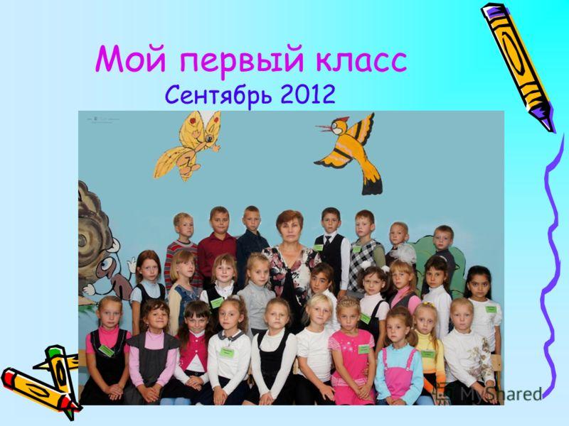 Мой первый класс Сентябрь 2012