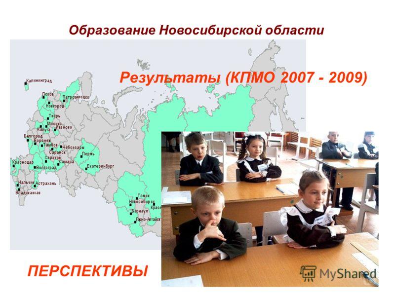 Образование Новосибирской области Результаты (КПМО 2007 - 2009) и перспективы ПЕРСПЕКТИВЫ