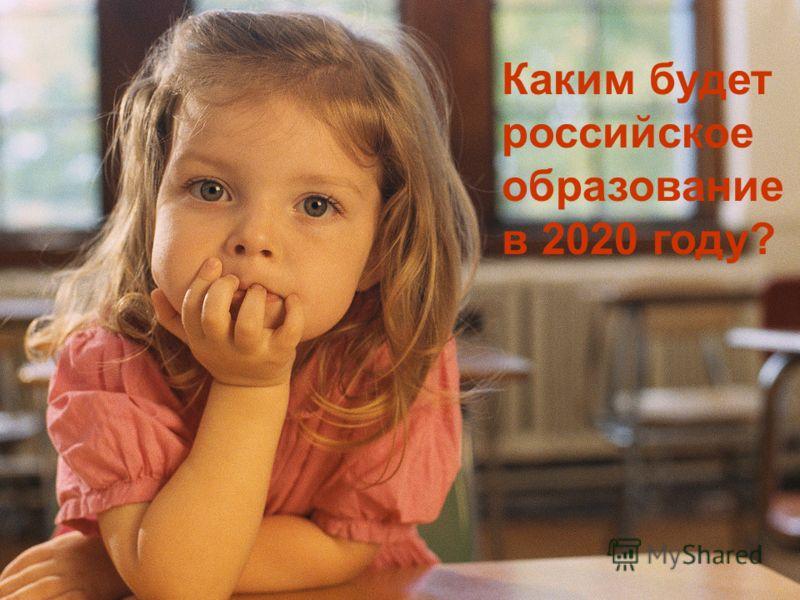 Каким будет российское образование в 2020 году?