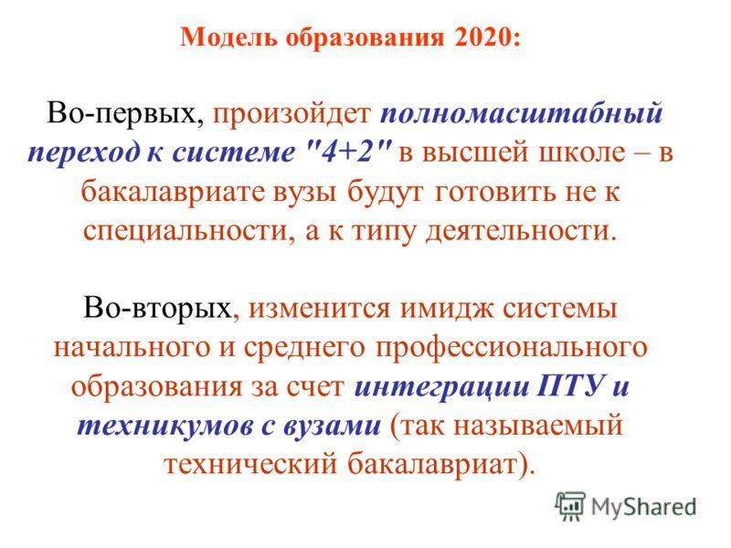 Модель образования 2020: Во-первых, произойдет полномасштабный переход к системе
