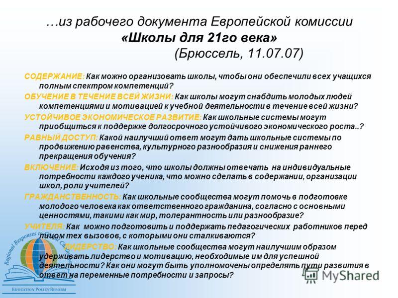 …из рабочего документа Европейской комиссии «Школы для 21го века» (Брюссель, 11.07.07) СОДЕРЖАНИЕ: Как можно организовать школы, чтобы они обеспечили всех учащихся полным спектром компетенций? ОБУЧЕНИЕ В ТЕЧЕНИЕ ВСЕЙ ЖИЗНИ: Как школы могут снабдить м